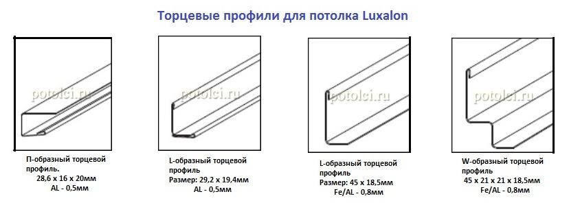 Реечные потолки LUXALON тип С