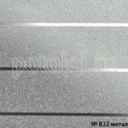 Цвет Металлик с металлической полосой В22