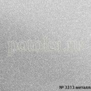 Цвет Металлик серебристый 3313