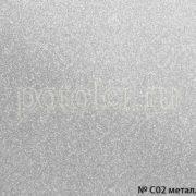 Цвет Металлик серебро С02