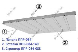 Реечный потолок ППР-084, вид снизу