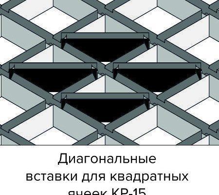 Диагональные вставки для квадратных ячеек КР-15 Бард