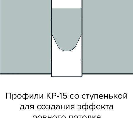 Профили Грильято КР-15 Бард