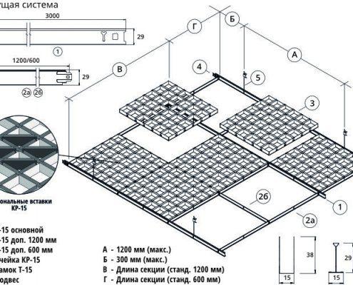 Схема ячеистого потолка Грильято КР-15 Бард