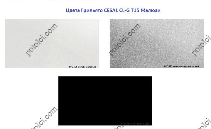 Цветовая коллекция для Грильято CL-GT15 Цесал