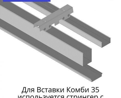 Специальный стрингер для вставки Комби 035 Комби