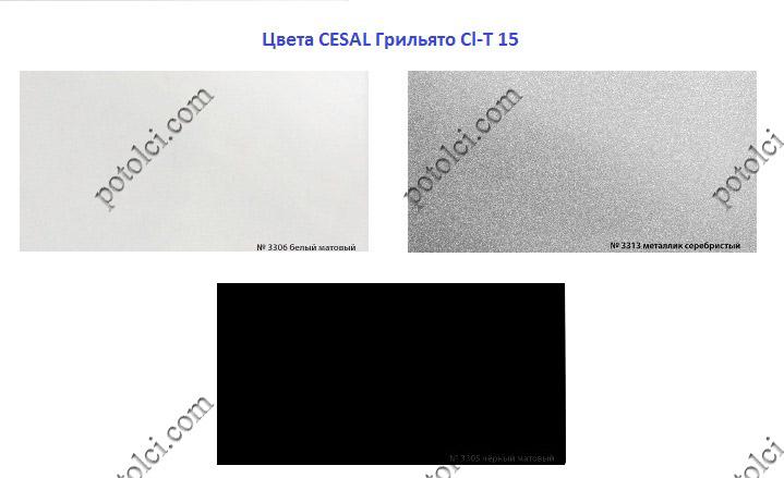Грильято CESAL СL-T15