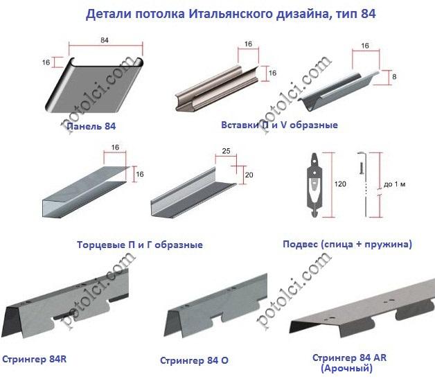 Реечные потолки Ceiling тип 84