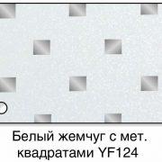 Цвет Белый жемчуг с мет. квадратами