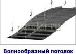 Волнообразная установка деревянного потолка Люксалон
