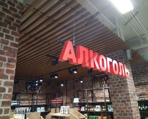 Потолок Униформ БАРД, цвет 0705 Каштан, монтаж в магазине Мираторг Бутово